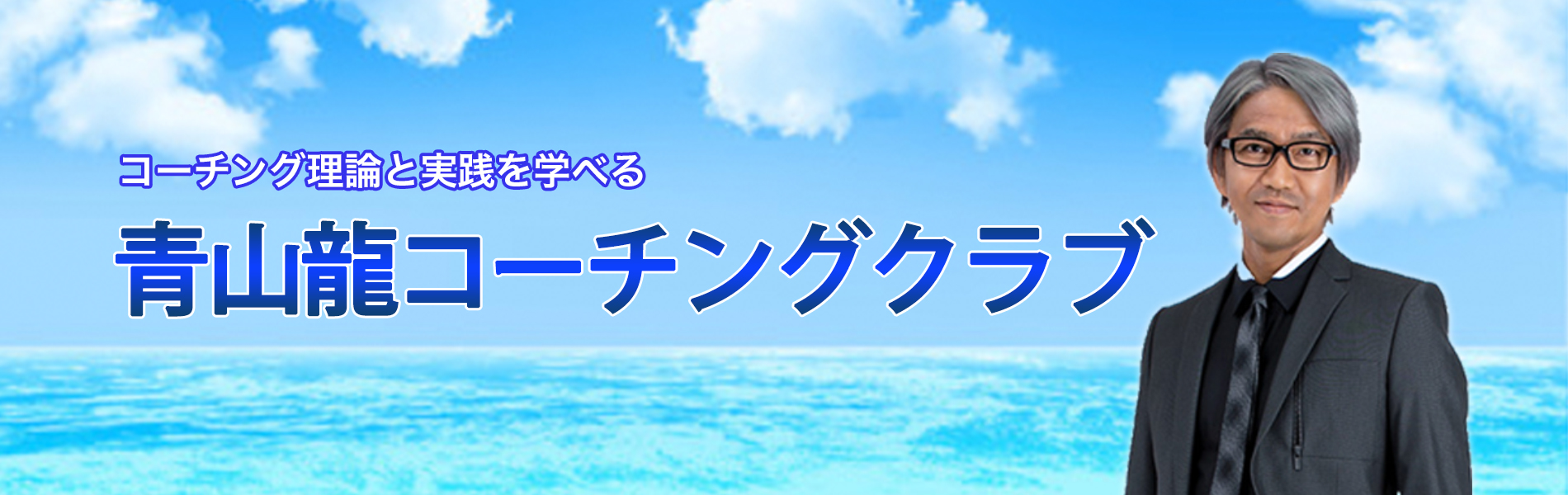 青山龍コーチングクラブ メインビジュアル1